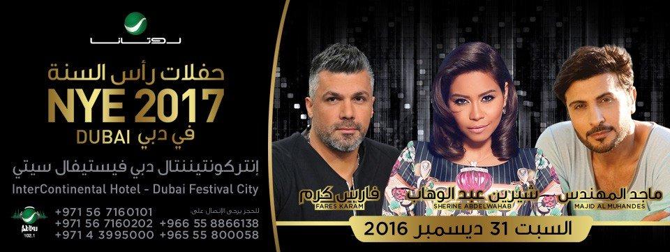 حفل  ماجد المهندس و شرين عبد الوهاب و فارس كرم خلال ليلة رأس السنة 2017 في دبي