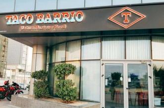 مطعم تاكو باريو للمأكولات المكسيكية في دبي