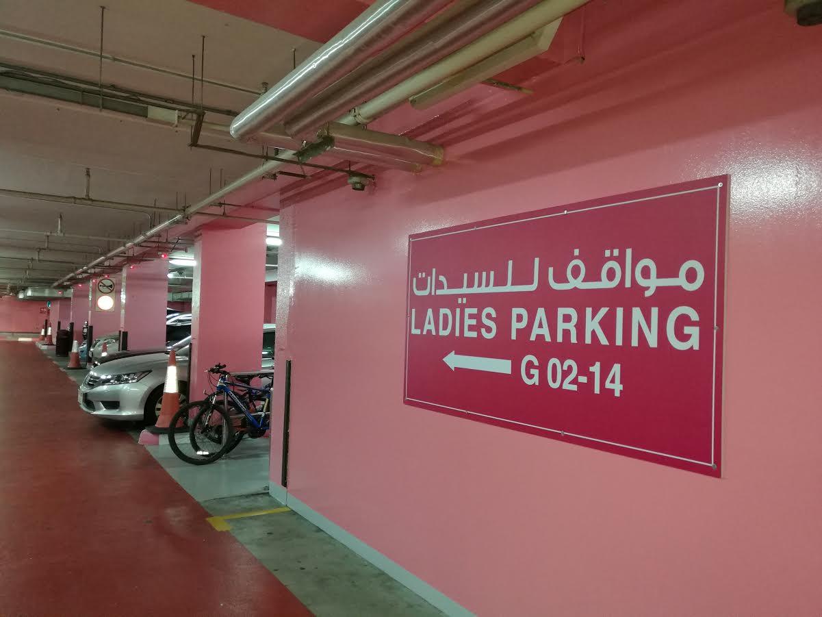 Photo of الوحدة مول يطرح المواقف الوردية للسيدات