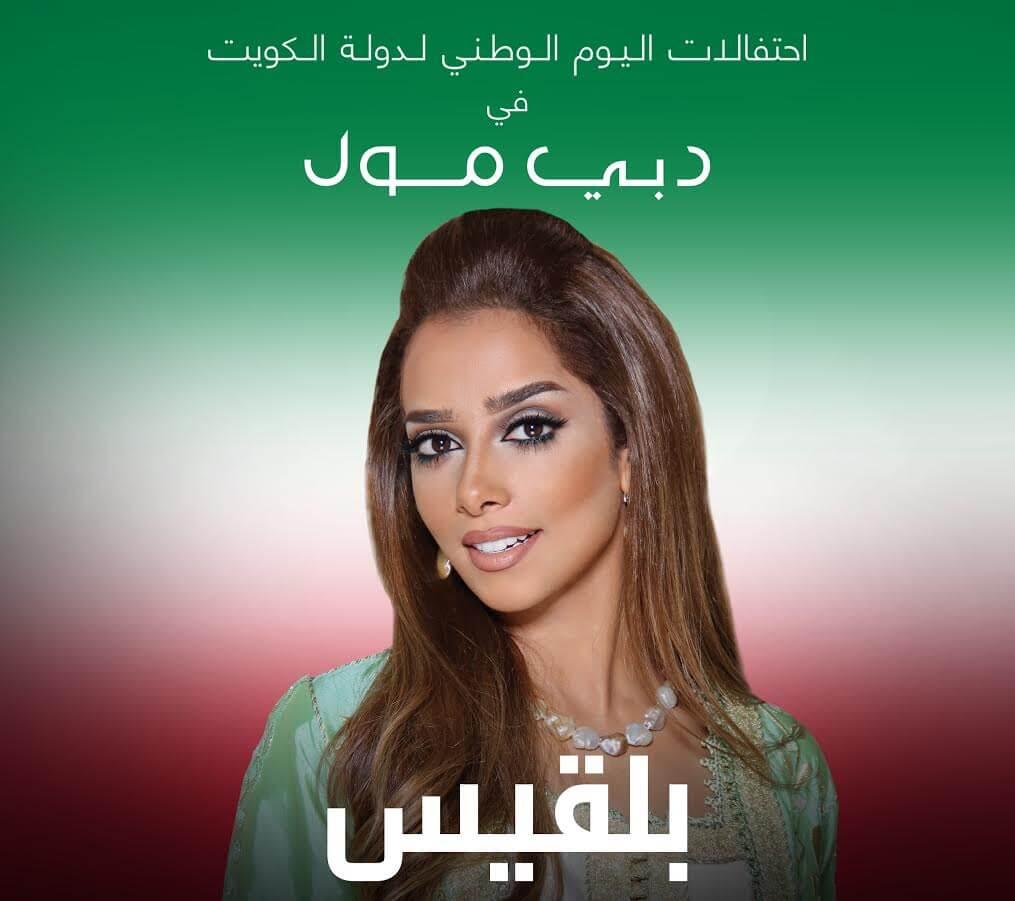 دبي تحتفل باليوم الوطني الكويتي 2017