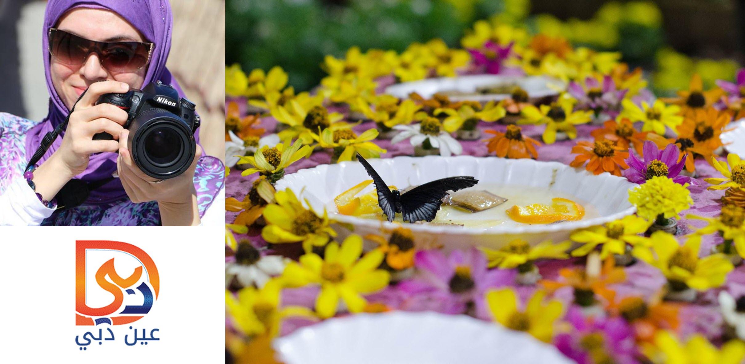 أجمل صور حديقة الفراشات بعدسة المصورة الإمارتية ريم