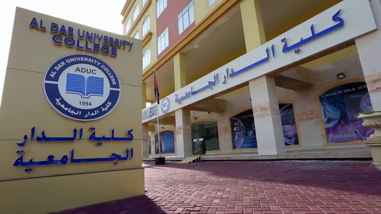 Photo of الدار الجامعية توفر برنامج التفكير التصميمي لأول مرة بالإمارات