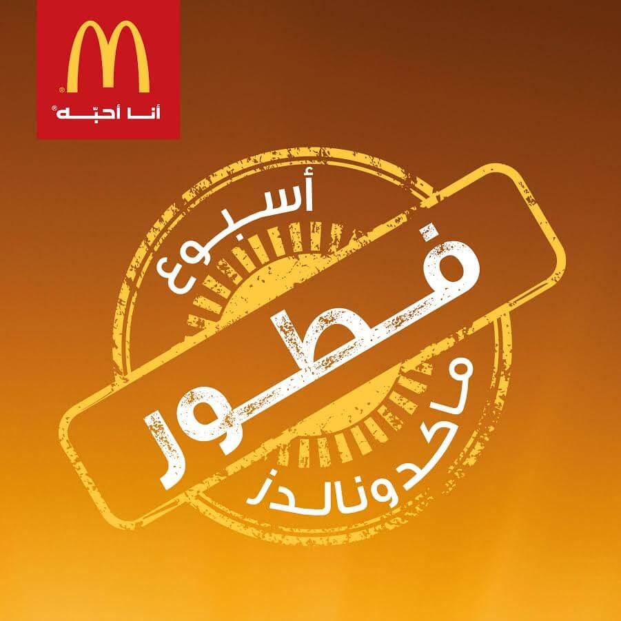 ماكدونالدز الإمارات تطلق حملتها أسبوع فطور ماكدونالدز
