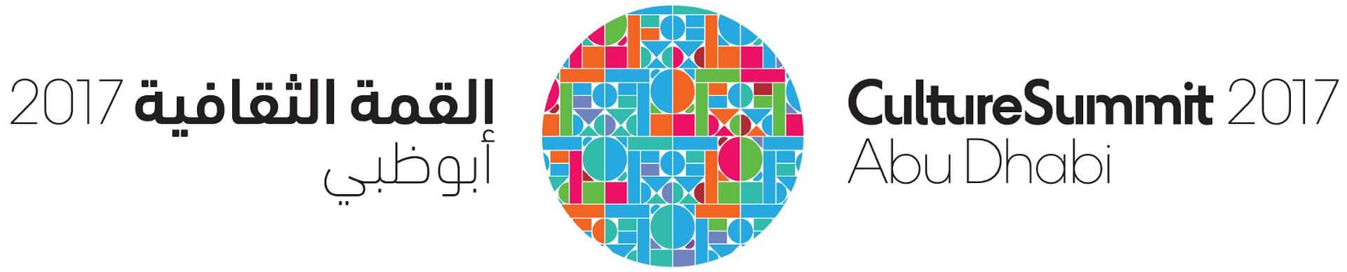 أبوظبي تستضيف قمة القيادات الثقافية العالمية الشهر المقبل