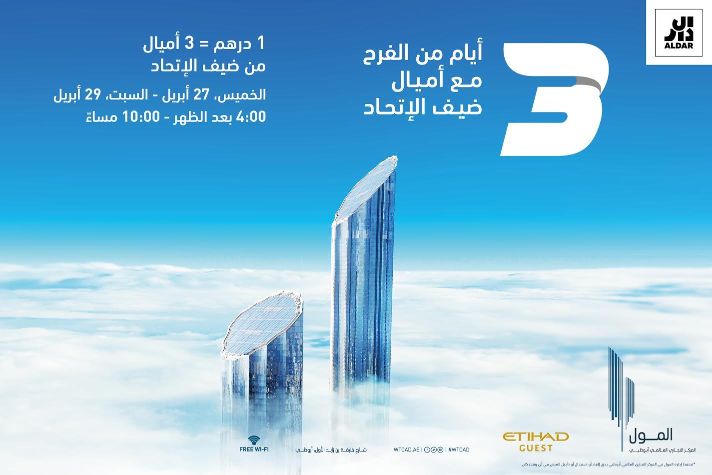 المول في المركز التجاري العالمي أبوظبي يطلق 3 أيام من الفرح مع أميال ضيف الاتحاد