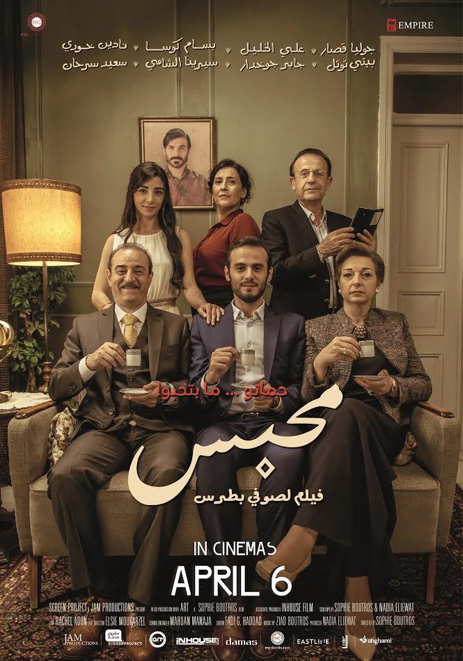 الفيلم اللبناني محبس يعرض في دور السينما الإماراتية والكويتية