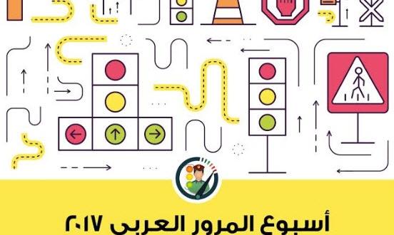 دلما مول يستضيف أسبوع المرور العربي 2017