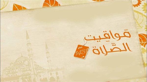 إنفوجرافيك | مواقيت الصلاة خلال رمضان في دبي