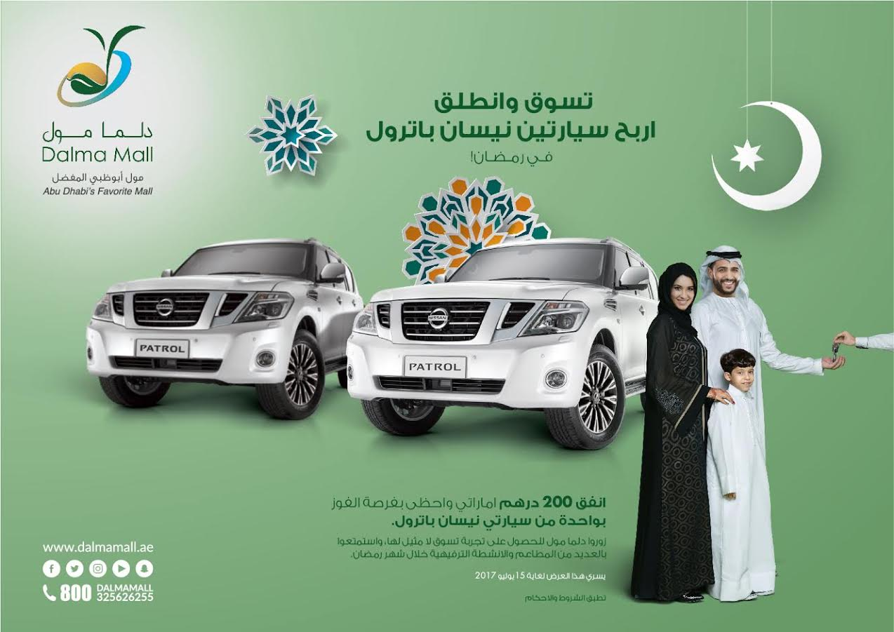 دلما مول يقدم عرض تسوق وانطلق خلال رمضان 2017