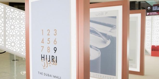 دبي مول يستضيف معرض 9 هجري خلال رمضان 2017