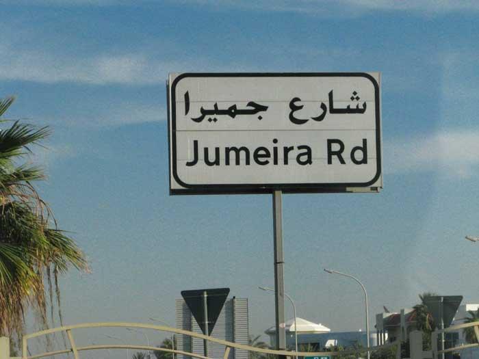 ماذا-فعلت-شرطة-دبي-حيال-المتسابقين-بالمركبات-في-شارع-جميرا