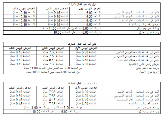 دلما مول يستضيف عرض أليس في بلاد العجائب خلال أيام عيد الفطر