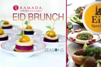 عروض مطعم أزلية لعيد الفطر 2017