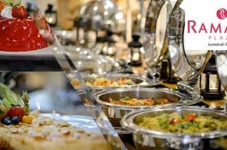 عروض فندق رامادا بلازا لعيد الفطر 2017
