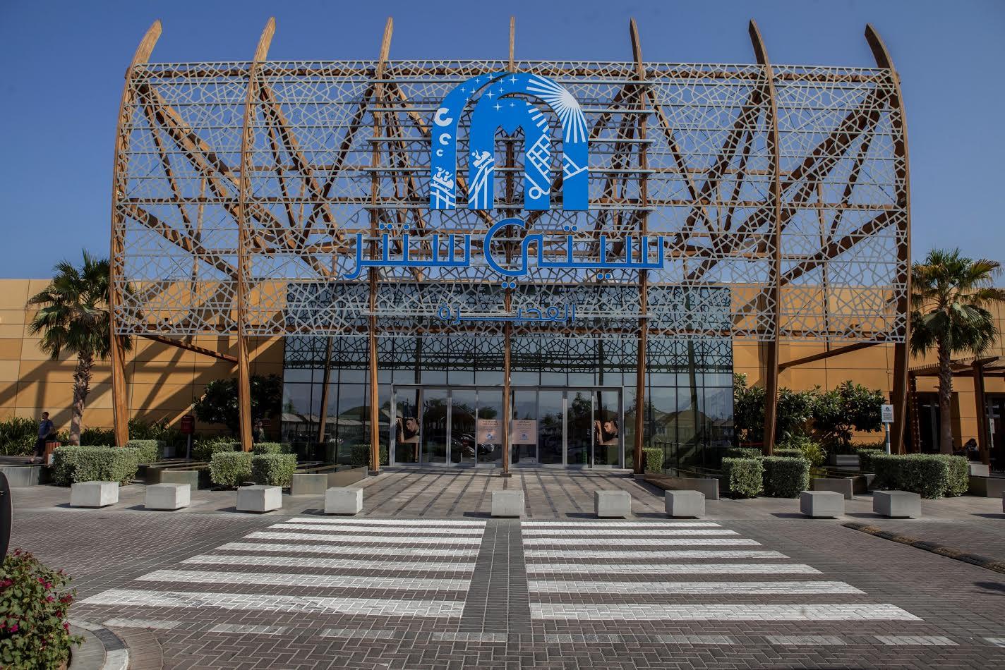 صورة سيتي سنتر الفجيرة يفتتح فروع لأشهر العلامات التجارية العالمية