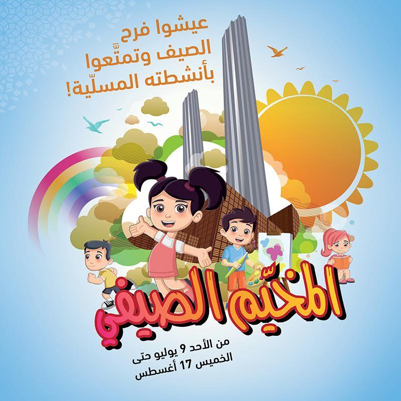 أول مخيم صيفي في المركز التجاري العالمي أبوظبي