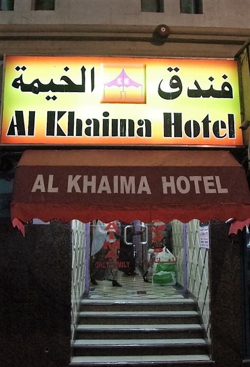 فندق الخيمة في دبي