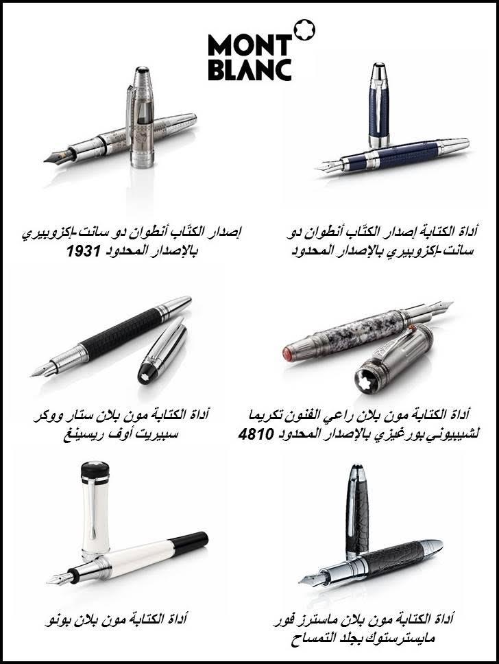 تعرف على أحدث أدوات الكتابة من مون بلان