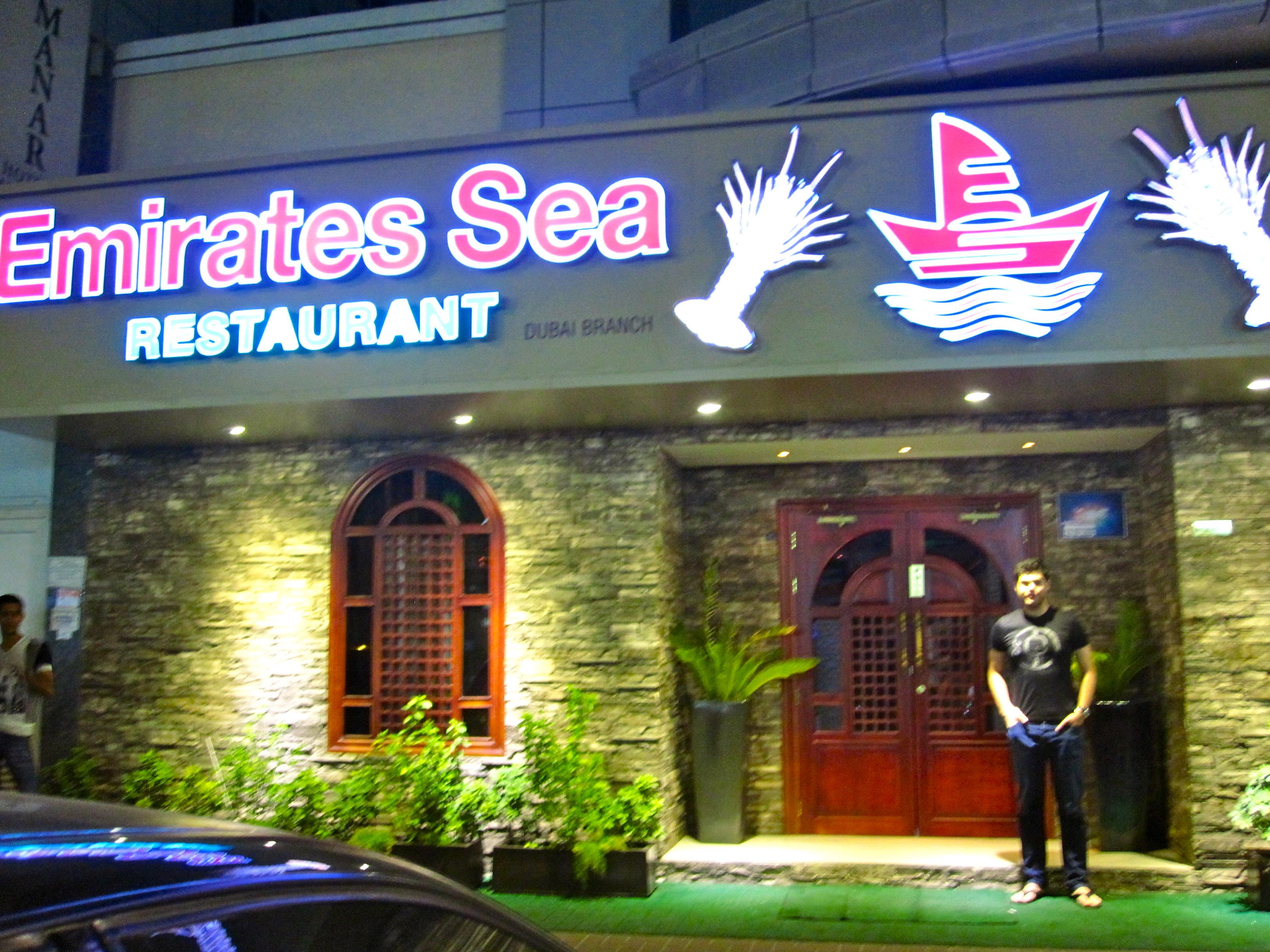 مطعم بحر الإمارات