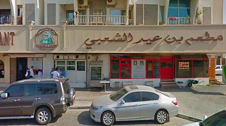 مطعم بن عيد الشعبي