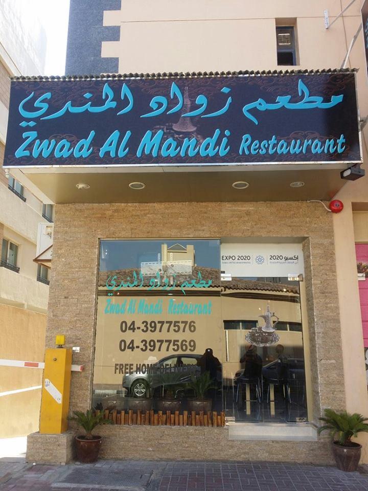 مطعم زواد المندي