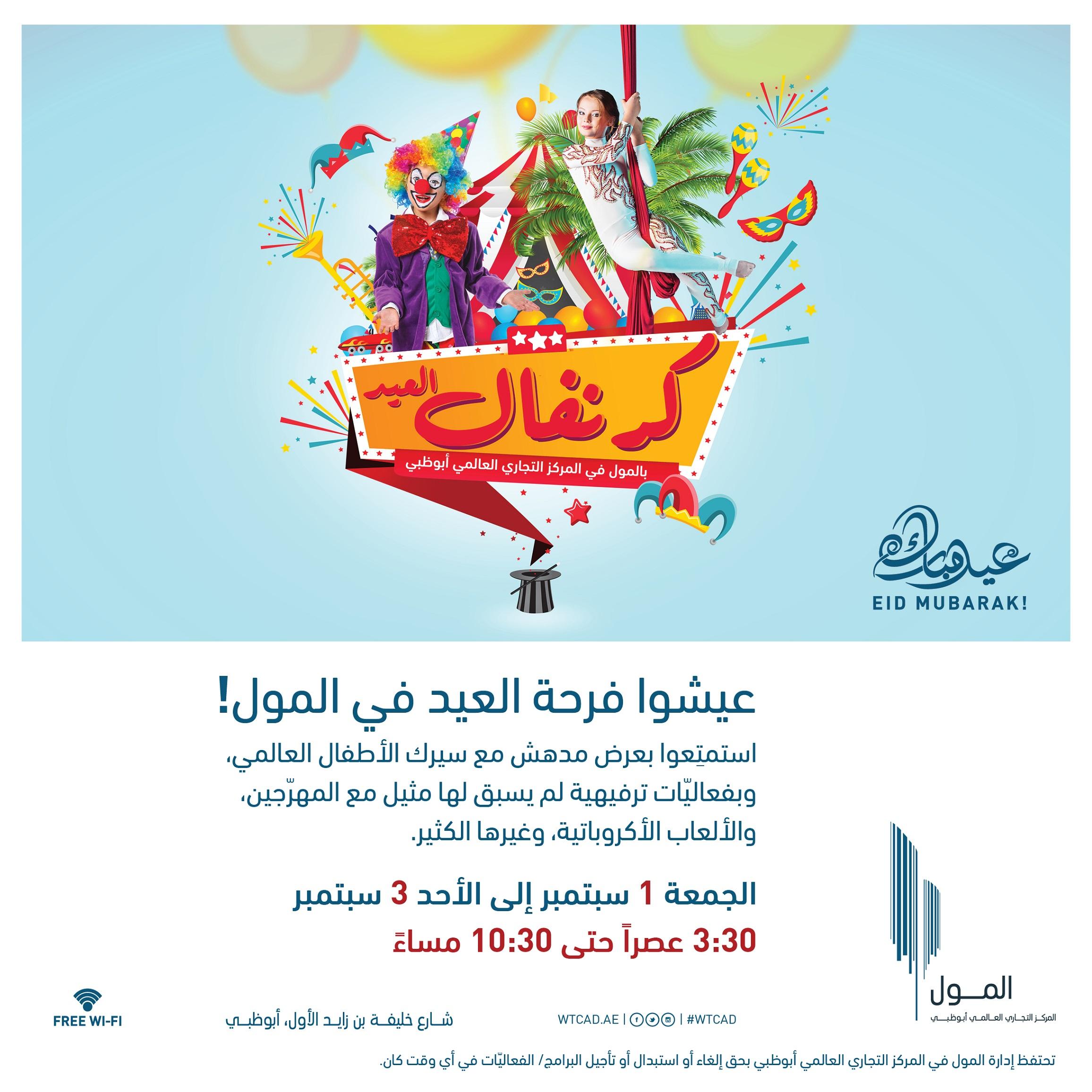 احتفالات كرنفال العيد في المول بالمركز التجاري العالمي أبوظبي