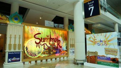 Photo of بازار الصيف 2017 يجمع مختلف الثقافات حول العالم في دبي