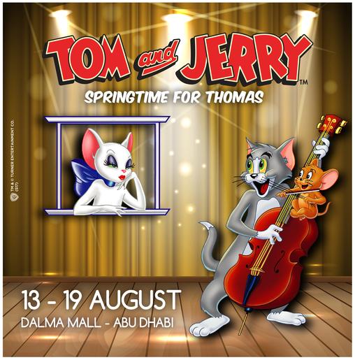 عرضتوم وجيري في دلما مول خلال أغسطس 2017