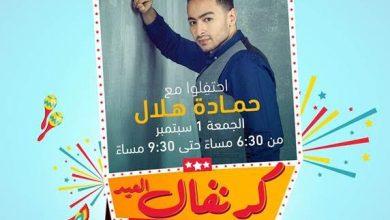 حفل المطرب العربي المحبوب حمادة هلال في كرنفال عيد الأضحى 2017 بأبوظبي