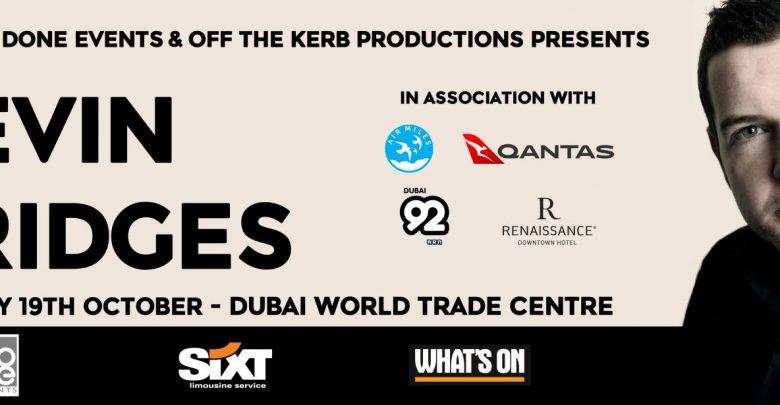 عرض الكوميديان كيفن بريدجس في دبي خلال أكتوبر 2017