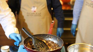 صورة مطعم الرمال السبعة يقدم حصص لتعليم فنون الطهي