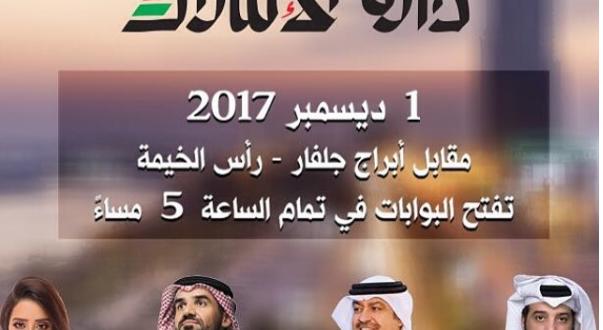لاتفوتوا أوبريت دارنا الإمارات في رأس الخيمة خلال عيد الإتحاد ال 46