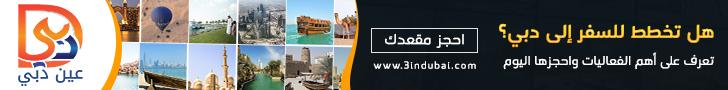 اكتشف دبي