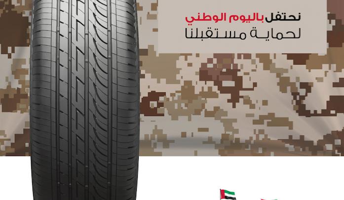 بريجستون تطلق عروض خاصة إحتفالاً باليوم الوطني لدولة الإمارات