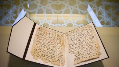 Photo of بالفيديو أقدم مخطوطة للقرآن الكريم يتم عرضه في أبوظبي