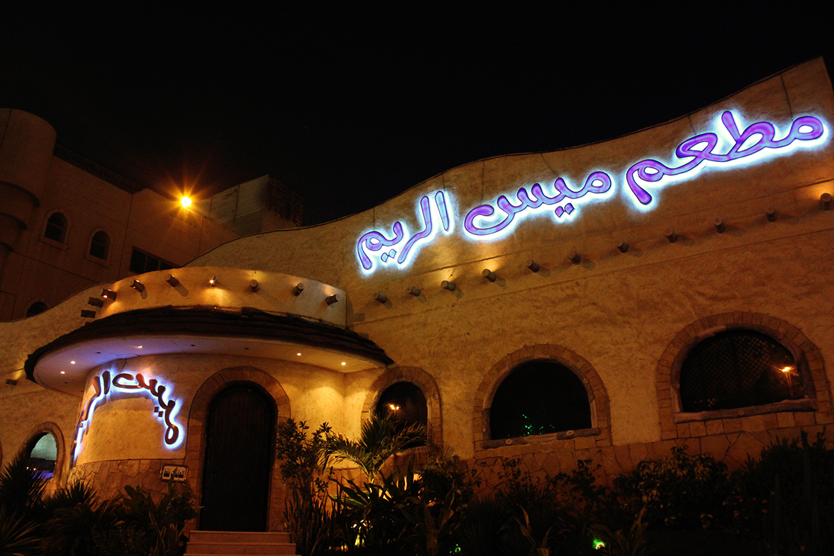 maisalreem-restaurant-2