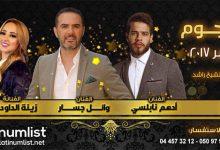 نجوم العرب الشباب