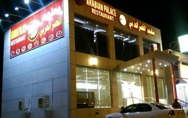 مطعم ارابيان بالاس