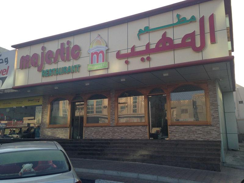 مطعم ماجستيك 2