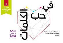 مهرجان طيران الإمارات للآداب 2018