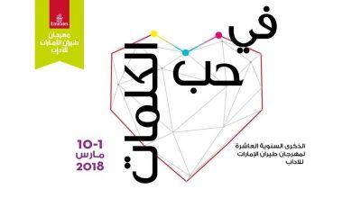 Photo of دبي تستضيف مهرجان طيران الإمارات للآداب 2018
