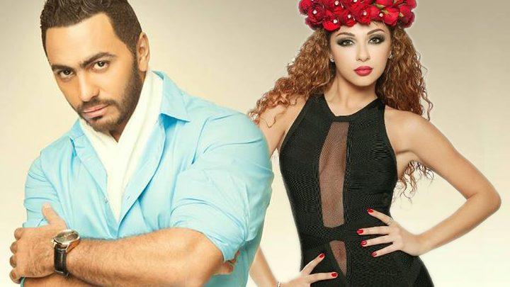 تامر حسني و ميريام فارس
