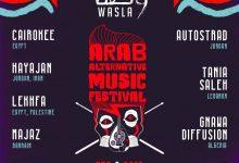 مهرجان وصلة للموسيقى العربية البديلة 2018