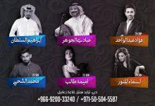 مهرجان الشامي 2018