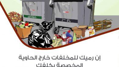 Photo of 100 ألف درهم عقوبة رمي الأزبال خارج الحاوية المخصصة لها في العين