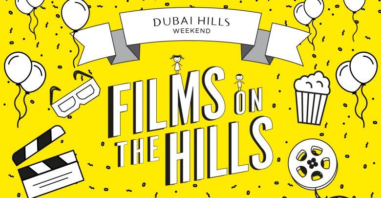 فعاليات عطلة نهاية الأسبوع في دبي هيلز استيت
