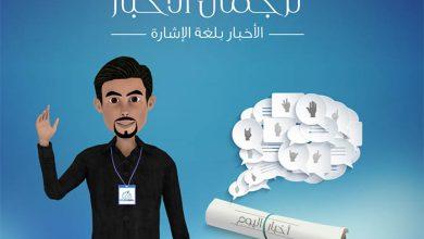 Photo of إطلاق أول تطبيق يترجم محتوى الإنترنت إلى لغة الإشارة في الإمارات