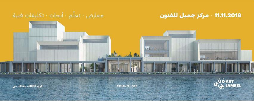 افتتاح مركز جميل للفنون في دبي