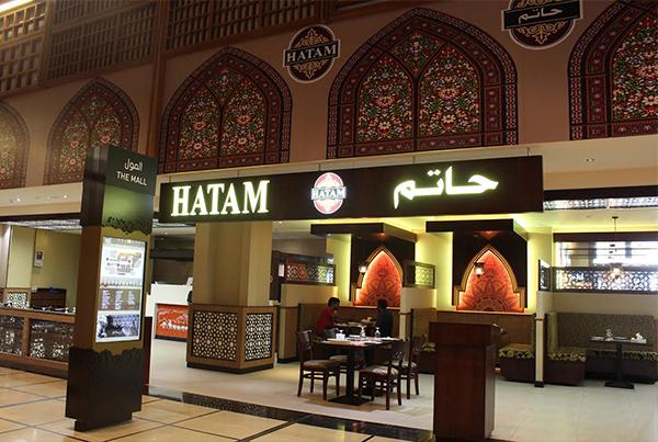 مطعم حاتم HATAM