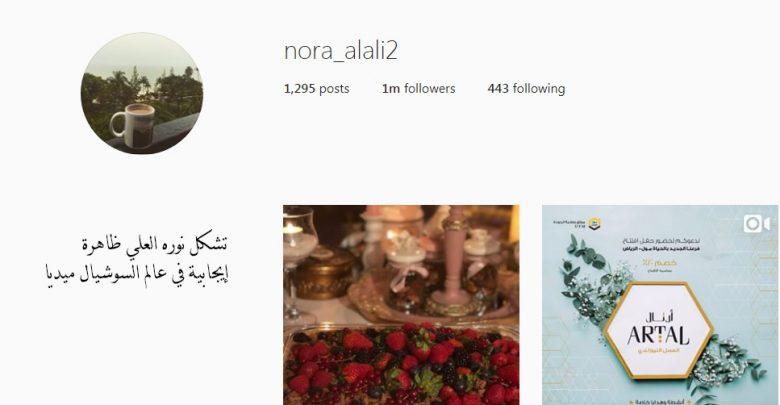 وصفات نوره العلي في حب دبي